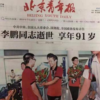 China Media Bulletin: CCTV spreads disinformation, Hong Kong journalists attacked, activists die in custody (No. 138)